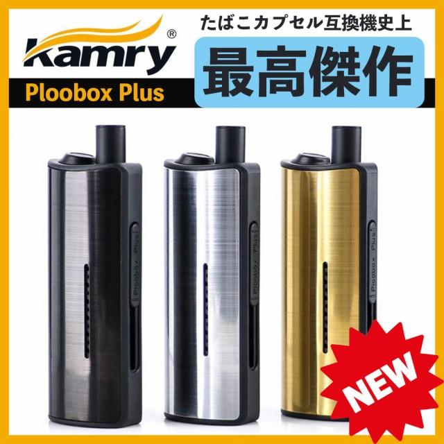 KAMRY 「Ploobox Plus」 プルーボックスプラス ●たばこカプセル互換デバイス / 超小型 / カプセルを格納可能