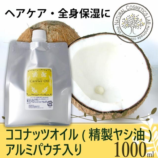 ココナッツオイル 1000ml アルミ...