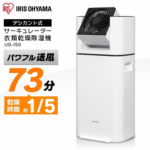 サーキュレーター衣類乾燥除湿機 ホワイト シンプル 梅雨対策 湿気対策 乾燥機 除湿機 おすすめ IJD-I50 アイリスオーヤ