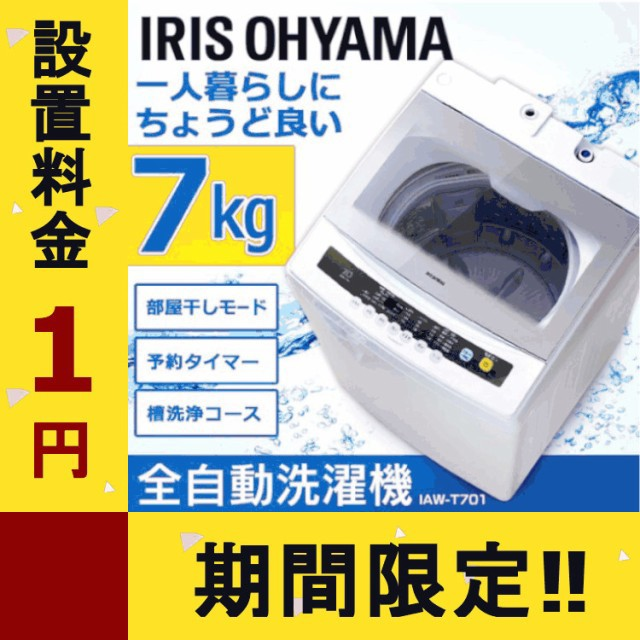 洗濯機 おすすめ IAW-N71 ホワイト 全自動洗濯機 安い 7.0kg シンプル 人気 洗濯 全自動 7kg ステンレス 一