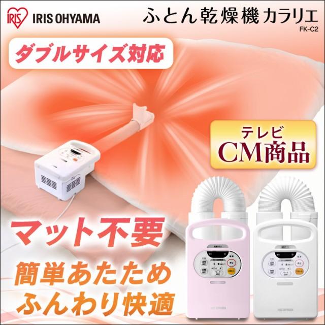 ふとん乾燥機 布団乾燥機 マット不要 カラリエ 乾燥機 くつ乾燥 靴乾燥機 ダニ 軽量 くつ FK-C2 アイリスオーヤマ