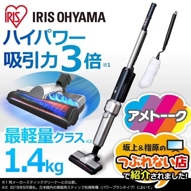 極細軽量スティッククリーナー 新生活 おすすめ 軽い 掃除機 モップ付き 充電式 IC-SLDCP5 アイリスオーヤマ 送料無料