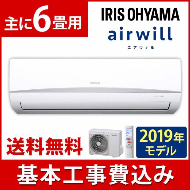 エアコン 人気 取付工事費込み 安い お得 リビング 6畳 工事費込み IRA-2203R IRA-2203RZ 2.2kW ア