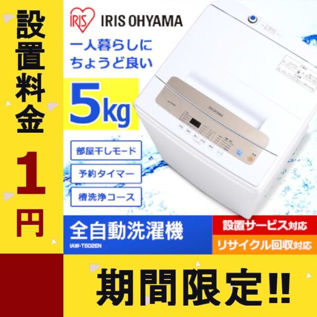 洗濯機 安い 5.0kg IAW-T502EN 全自動洗濯機 人気 おすすめ 一人暮らし 新生活 縦型 シンプル アイリスオーヤ