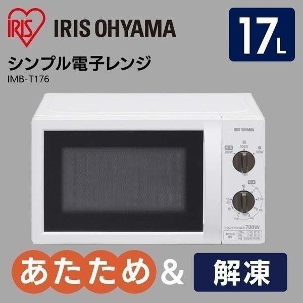 電子レンジ 17L レンジ 安い おすすめ 一人暮らし 単機能レンジ ターンテーブル 調理 キッチン シンプル タイマー付き I