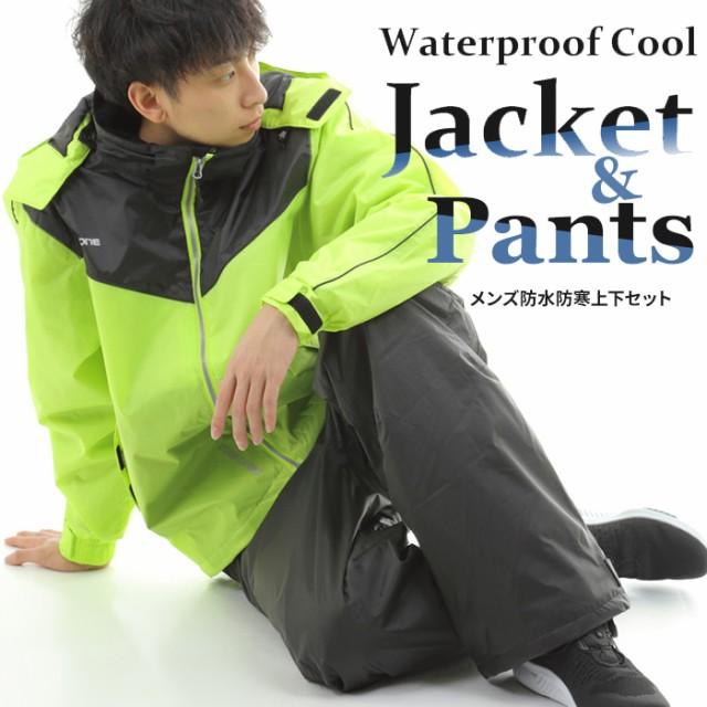 bf6600ccc69bef エーディーワン メンズ 防寒 ジャケット レインウェア パンツ 上下セット 紳士 男性 高機能 合羽 防水