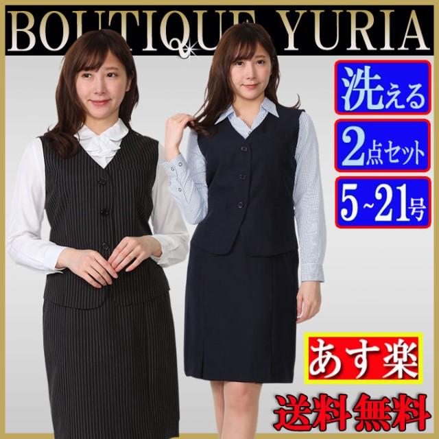 新柄入荷 機能性 着易さ抜群 撥水加工で汚れにも強い事務服 ベストスーツ ベスト スカート 小さいサイズ 大きいサイズ15号