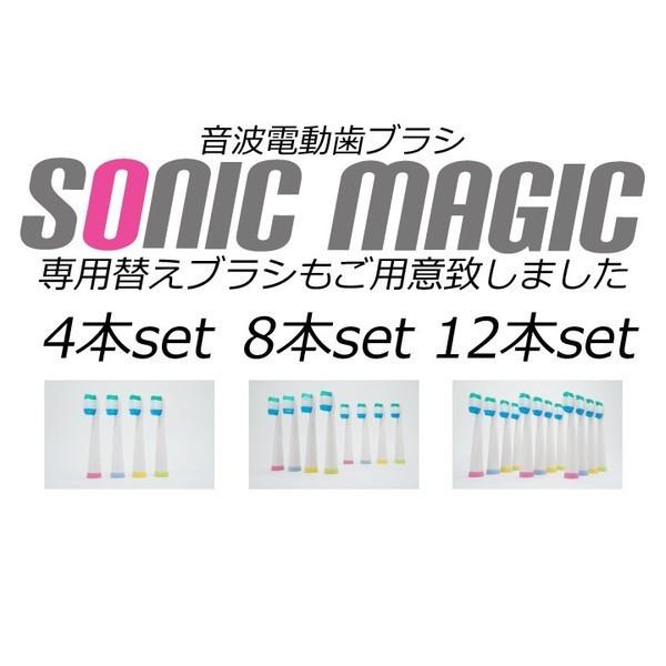 電動歯ブラシ 替えブラシ ソニックマジック 8本セット ソニック 安い 替え セット