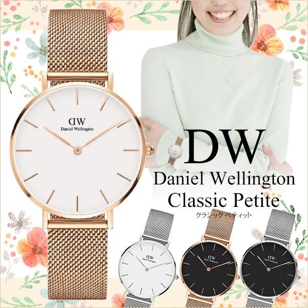 ダニエルウェリントン Daniel Wellington 腕時計 クラシック ペティット Petite 32mm 28mm