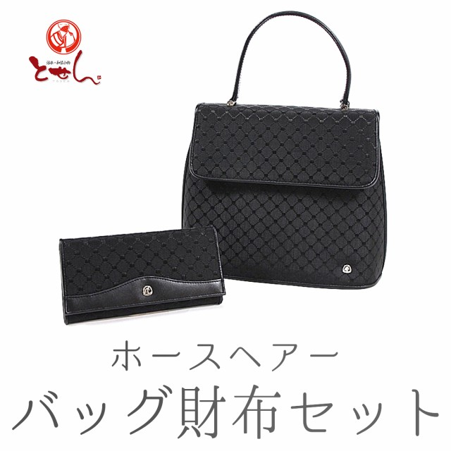 f295ea2601bb 送料無料 訳あり ホースヘアー バッグ財布セット 2点セット 手提げ 女性用 フォーマル