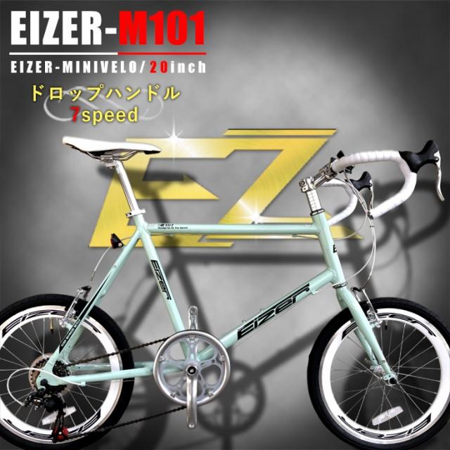 ミニベロ 20インチ 超軽量 本格派 シマノ7速 軽量アルミフレーム ドロップハンドル EIZER M101