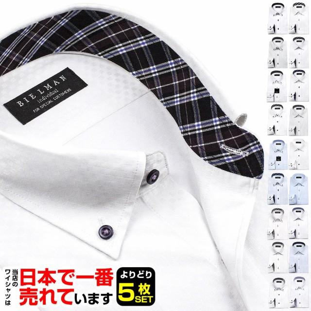 よりどり5枚セット ワイシャツ 送料無料 形態安定 ビジネス 長袖 yシャツ カッターシャツ ドレスシャツ ビジネスシャツ メンズ UND1