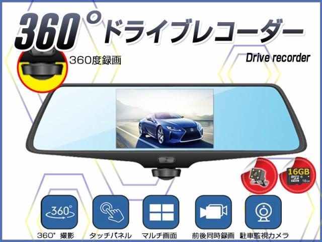 360度 ルームミラー型ドライブレコーダー(型番DRK15) 5.0インチ液晶 16G SDカード付 バックカメラ付 前後 左右 全方向撮影 24v車載