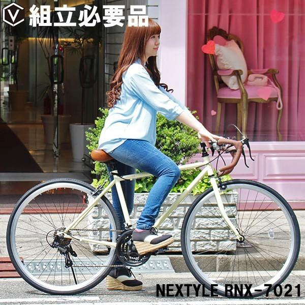 ロードバイク 自転車 700c シマノ21段変速 2WAYブレーキシステム クイックリリース NEXTYLE ネクスタイル RN