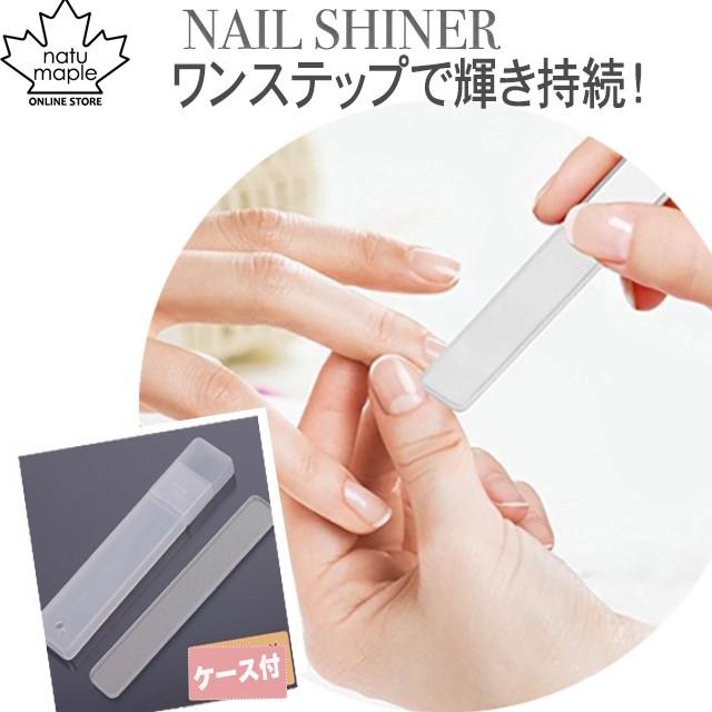 ガラス 爪磨き ネイル ファイル 爪やすり 半永久的 使用 経済的 メール便 シャイナー クリアー 送料無料