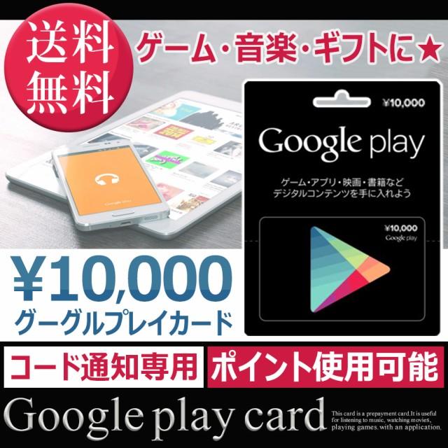 Google Playギフトカード 10000円 コード通知 [送料無料]