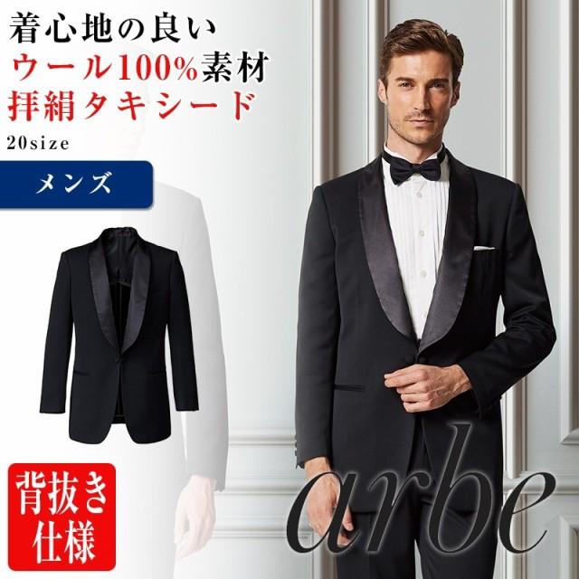 4fe9849d04794 タキシード メンズ 拝絹 ショールカラー 黒服 ホテル 制服 合唱団 コーラス 結婚式 arbe