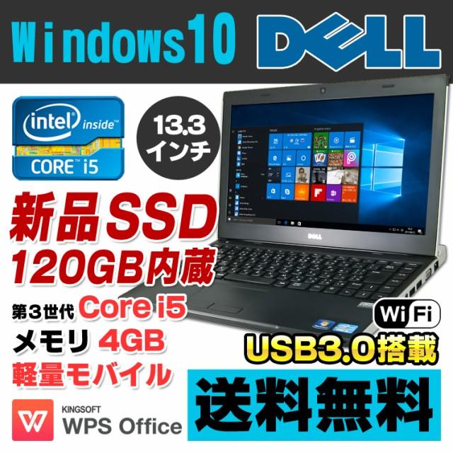 新品SSD120GB DELL Latitude 3330 13.3ワイド ノートパソコン Corei5 3337U 4GB Bluetooth Webカメラ Windows10 Home 64bit Office 中古
