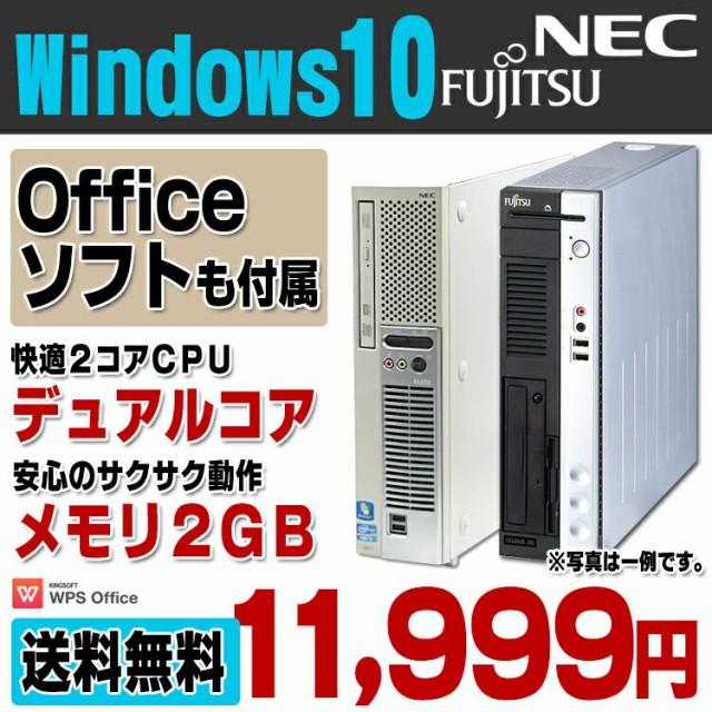 Windows10 店長おまかせデスク デュアルコア 富士通 NEC メモリ2GB HDD160GB DVDROM Kingsoft WPS  Office付き デスクトップ
