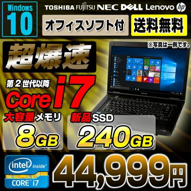超爆速 Corei7+大容量メモリ8GB 新品SSD240GB 店長おまかせ ノートパソコン 15.6型ワイド DVDマルチ 無線LAN Office付き Windows10 中古