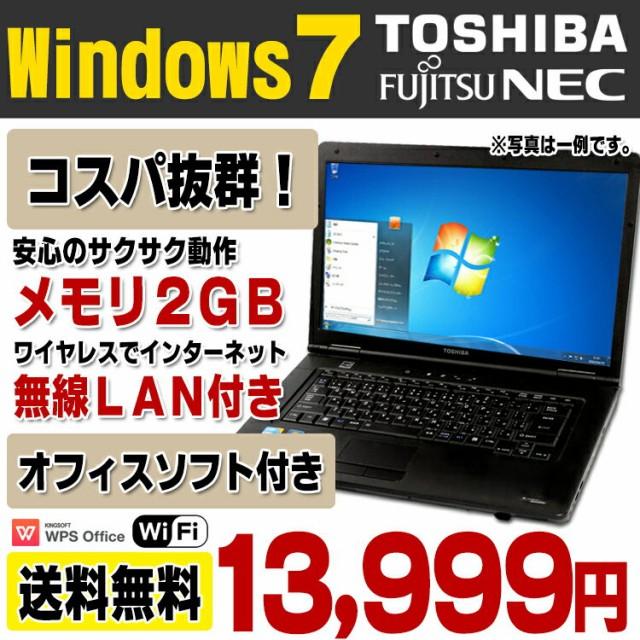 コスパ抜群 店長おまかせノート 広々大画面 14型ワイド以上 2GB HDD160GB DVDROM 無線LAN Win7 Pro Office 付き ノートパソコン 中古PC