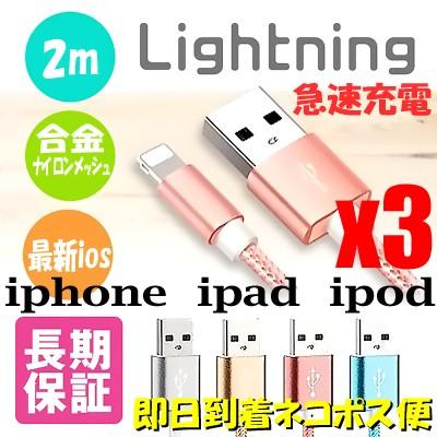 3本セット iphoneケーブル ライトニング 2m 充電ケーブル 合金メッシュ 急速 充電器 iphonex iphone8 8Plus iphone7 長期保証