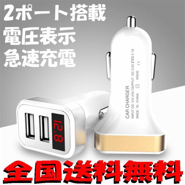 シガーソケット 2ポート USB 車載 充電器 数字電圧計 USB 充電 USB充電器 電圧計 快速充電 5V 2.1A iphone スマホ