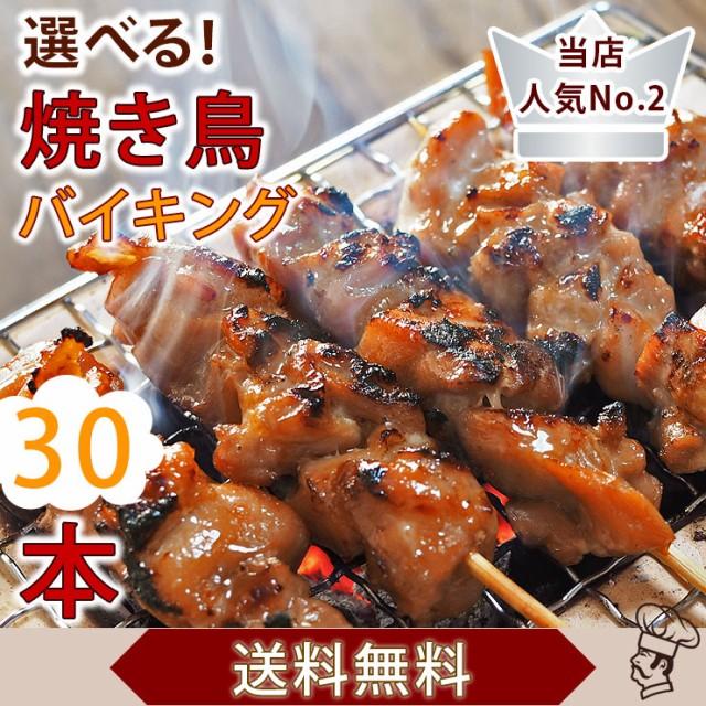 家飲みにも、BBQにも!部位と味が選べる 国産鶏 焼き鳥バイキング 30本セット 生 冷凍