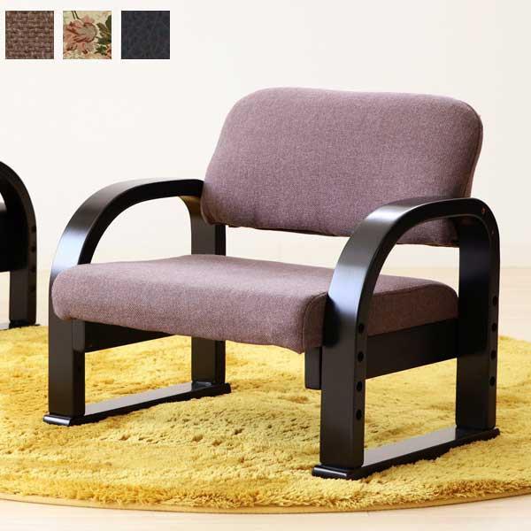 new product 11744 62036 座椅子 高さ調節 肘付き テレビ座椅子 座いす 低い シニア用 ファブリック 和室対応 83-938/83-839/83-940-YA|au  Wowma!(ワウマ)
