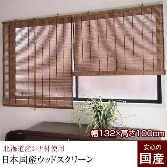 HAYATON 日本国産ウッドスクリーン 幅132×高さ100cm 天然北海道産シナ材使用 ロールブラインド ココアブラウン R