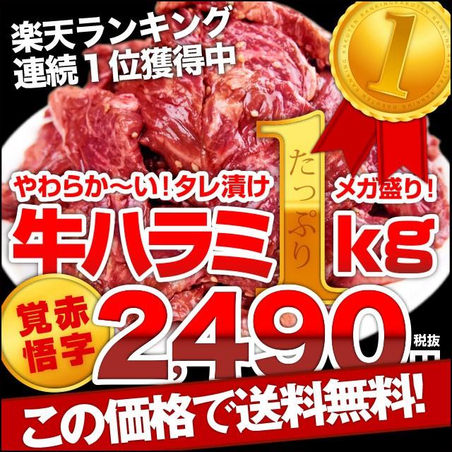 焼肉 極厚秘伝のタレ漬け 牛 ハラミ 1kg 約4-6人前 食品 訳あり ※北海道・沖縄・離島追加送料