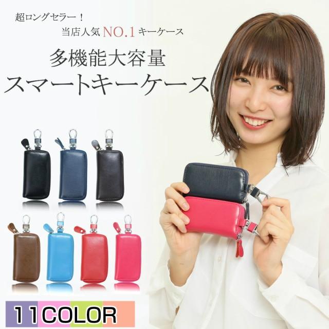 製品保証3ヶ月 11色 本革 メンズ レディース 6連 キーケース ラウンドファスナー スマートキー スマートキーケース 大容量