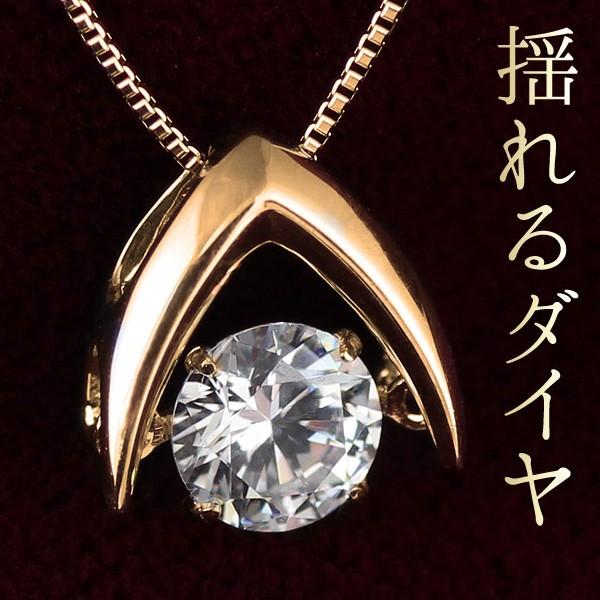 0f2057662d 揺れる ダイヤモンド ネックレス 一粒 ダイヤモンド ネックレス ゴールド ダイヤモンドネックレス ダンシングストーン ダイヤ 鑑定書付き