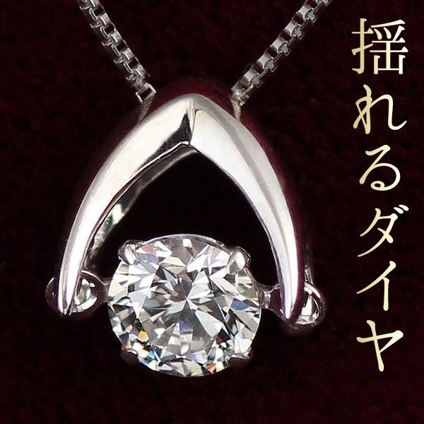 e7362cf540 ネックレス ダイヤモンド プラチナ 揺れる ダイヤモンド 一粒 揺れるダイヤモンドペンダント ダイヤモンドネックレス ダンシングストーン