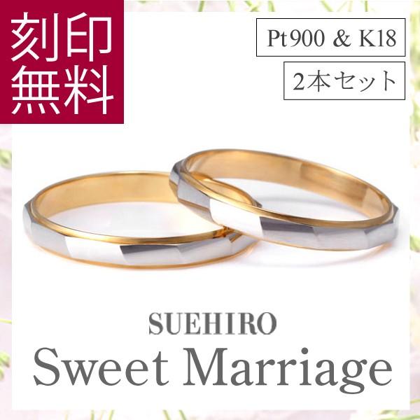 ペアリング 2本セット シンプルが好きな二人に 結婚指輪 マリッジリング プラチナ ゴールド レディース メンズ プレゼント