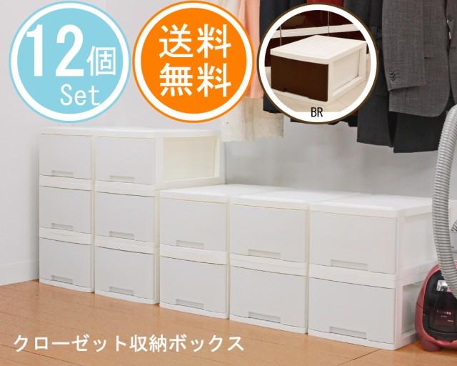 送料無料 収納ボックス12個組 ケース 12台セット 組立簡単 ベット 押入れ収納 クローゼット収納 ラグス LUGS 大量収納 BOX ボックス