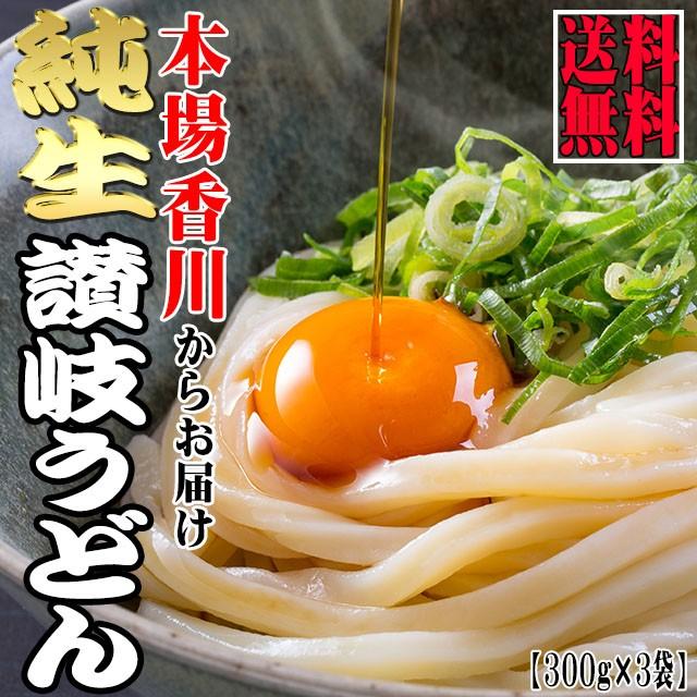 ☆【送料無料】訳あり 純生 讃岐うどん 900g(300g×3)6~9人前  生麺 【ポイント消化】