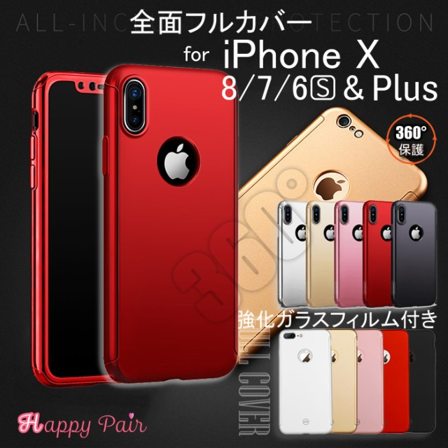 e724147cfa iPhone8 ケース iPhone x ケース フルカバー 全面保護 360度 iphone7ケース アイフォン8ケース