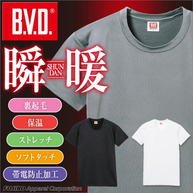 BVD 瞬暖 裏起毛 クルーネックTシャツ ウォームビズ WARM BIZ インナー 保温 ストレッチ 帯電防止 ソフトタッチ gr073