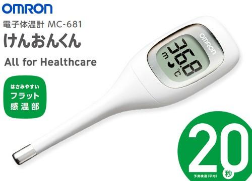 定番 けんおんくん/MC-681【オムロンヘルスケア】【送料無料】体温計 オムロン 赤ちゃん