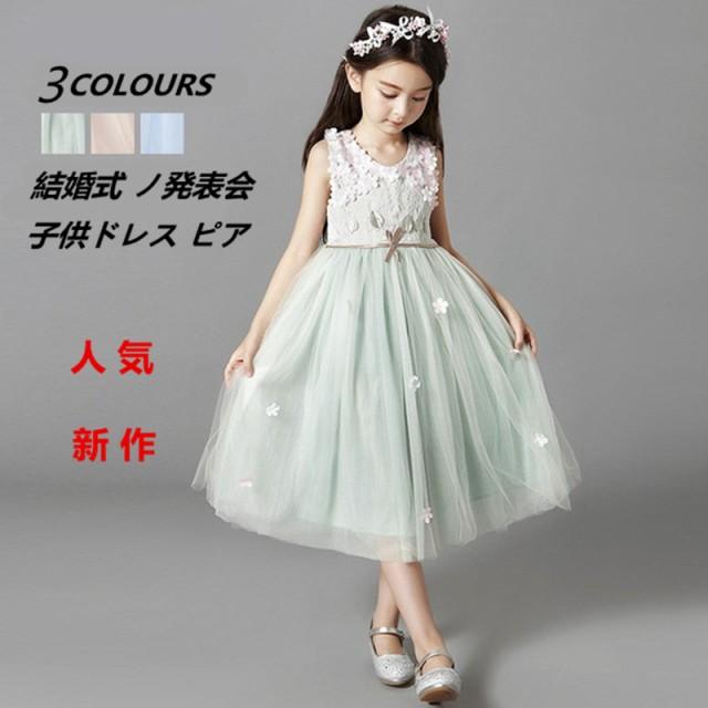 8403cd857bd01 子供ドレス フォーマル ピアノ発表会 キッズ ジュニアドレス 子供服 女の子 ワンピース 七五三 結婚式