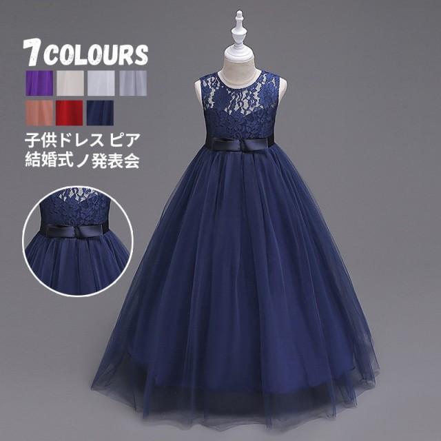 ad537df27b418 子供ドレス ピアノ発表会 ロング 子どもドレス フォーマル 七五三 ジュニアドレス 紺 紫 シャンパン グレー