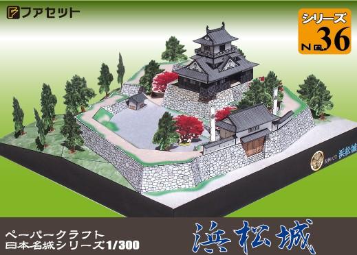 ファセット 浜松城 ペーパークラフト 日本名城シリーズ1/300(36)