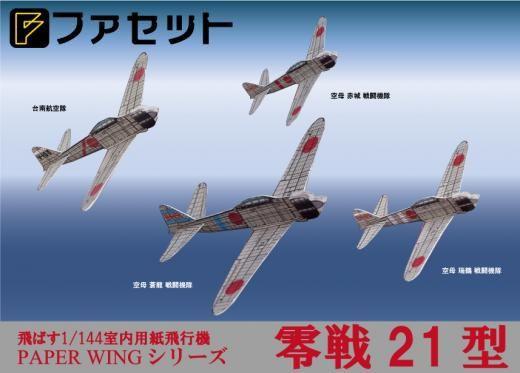 ファセット ペーパークラフト 零式艦上戦闘機21型 紙飛行機 ペーパーウィングシリーズ (H01)