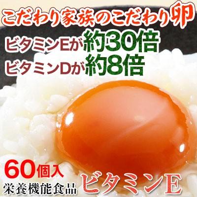 こだわり家族のこだわり卵 お得な60個入【送料無料】栄養機能食品(ビタミンE)。ビタミンE 30倍、ビタミンD 8倍!生で食べても安全。濃