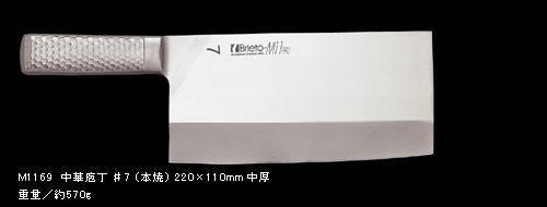 中華庖丁 中厚 (M1169)#7 (本焼)220×110mm 【メーカー直送品】【送料無料】