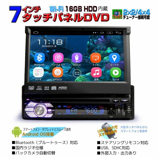 191253255d 車載 1din カーナビ 1DIN 7インチDVDプレーヤー タッチパネル Android ラジオ SD 16GB スマホ iPhone ナビ