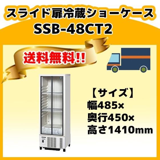 SSB-48CT2 ホシザキ 業務用 冷蔵ショーケース 幅485×奥450×高1410 100V【新品 送料無料 12ヶ月保証付】