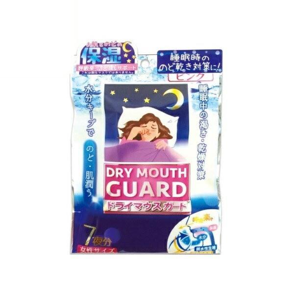 【メール便送料無料】ドライマウスガード 7枚入り ピンク 女性サイズ 快眠サポートマスク エスパック 776872