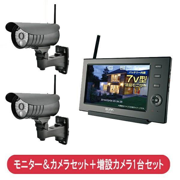 【送料無料】ELPA ワイヤレスカメラ&モニター 防水型カメラ×2台+モニターセット CMS-7110+CMS-C71